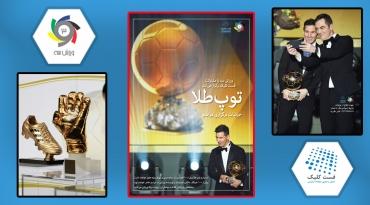 توپ طلا در ایران