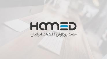شرکت حامد پردازش اطلاعت ایرانیان