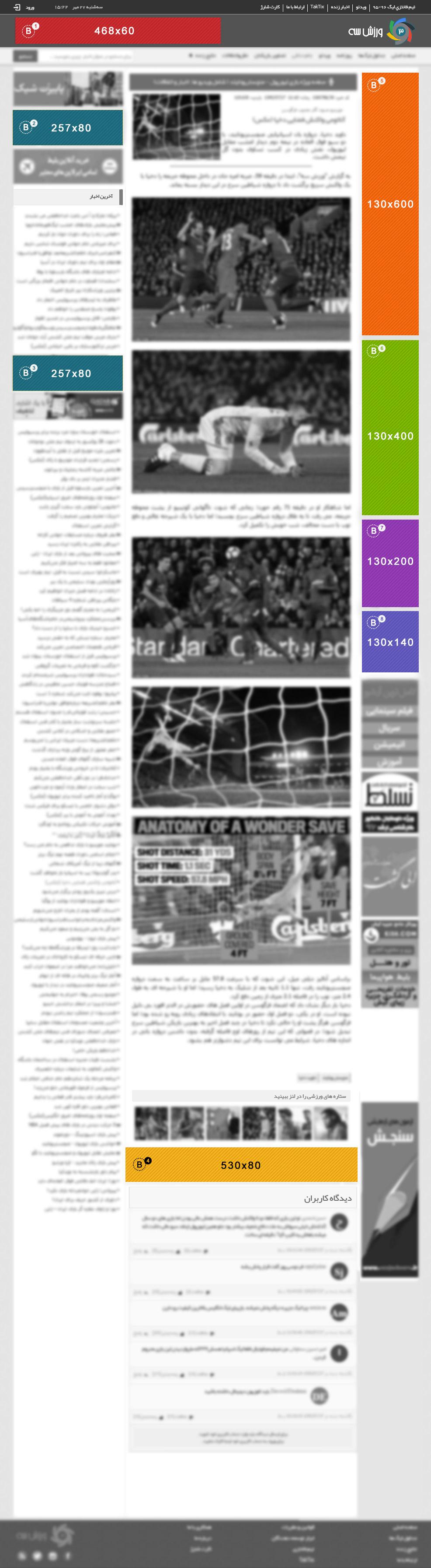 صفحات اخبار
