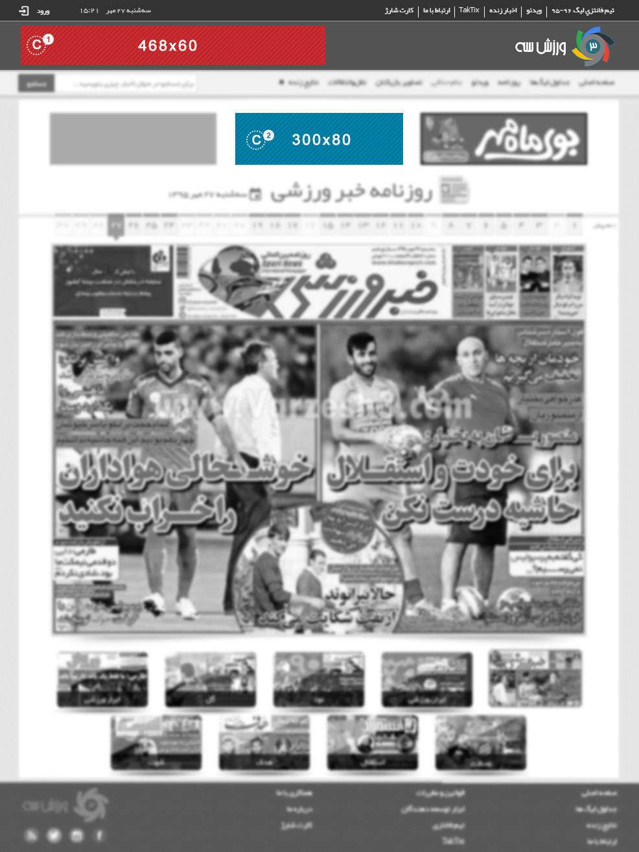 صفحه روزنامه