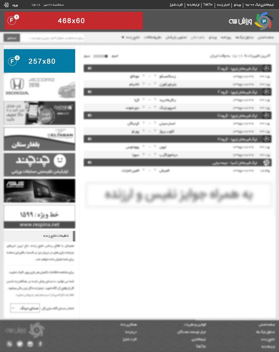 صفحه نتایج زنده